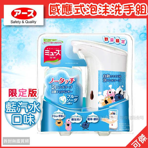 可傑  日本  地球製藥  MUSE  感應式泡沫洗手機組  給皂機  250ML 限定版 藍色汽水口味 清潔雙手!