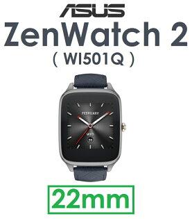 【原廠盒裝】華碩 ASUS ZenWatch 2(WI501Q)22mm (大錶)智慧型手錶 手環(運費已含)ZenWatch2 IP67防水 黑+深藍 - 真皮錶帶