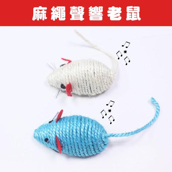 麻繩聲響老鼠-貓貓超愛抗憂鬱玩具(隨機顏色)