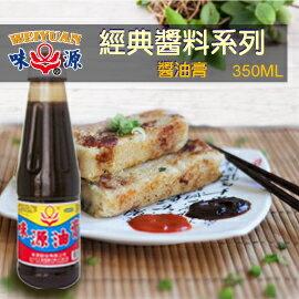 【味源沾喜】醬油膏350ml