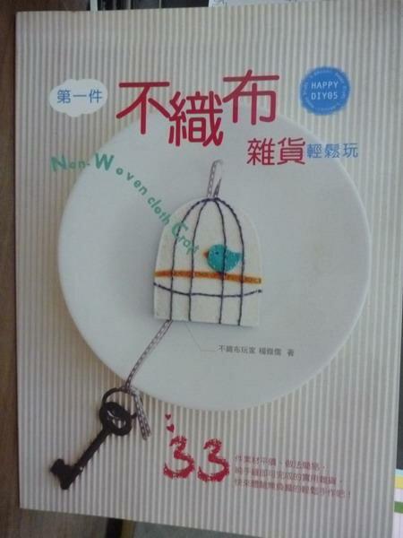 ~書寶 書T3/美工_QNZ~第一件不織布雜貨輕鬆玩_楊雅儒