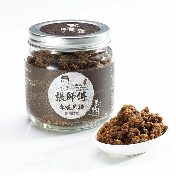 原味手工黑糖(罐裝/顆粒)300g-黑糖農莊張師傅手工柴燒黑糖