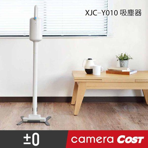 ★再送電暖器★正負零 ±0 無線吸塵器 XJC-Y010 電池式 充電 四色可選 質感 無印良品 1