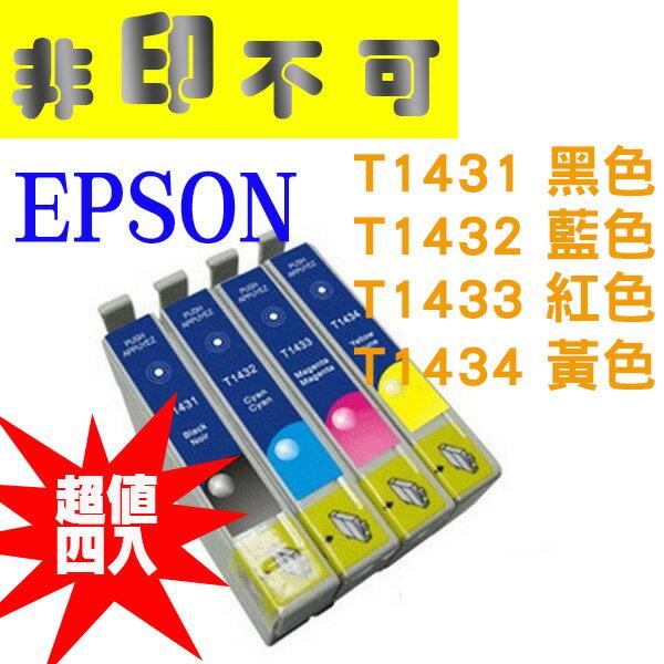 【非印不可】超值四入 EPSON T143 T1431 T1432 T1433 T1434  黑藍紅黃 相容墨水匣 適用 ME Office 82WD/85ND/900WD/940FW/960FWD