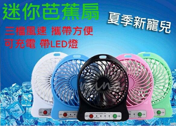 [ mina百貨 ]迷你芭蕉風扇 USB充電/電池兩用風扇 大風力 電風扇 超靜音 LED燈 可充電