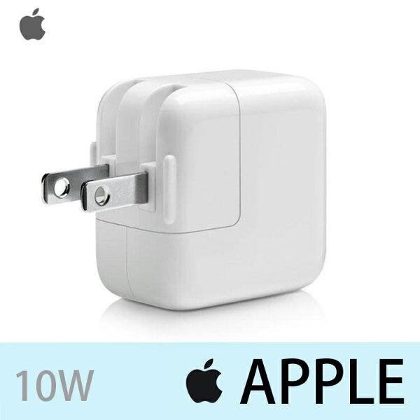 【10W】Apple iPad 原廠旅充頭/USB充電器/旅充 /iPod 5/iPod classic/iPod nano 2/3/4/5/6/7/iPod shuffle 2/3/4 iPod touch 1/2/3/4/5/6/Watch