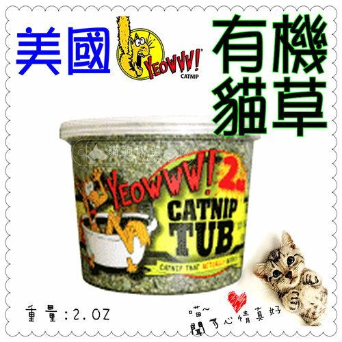 +貓狗樂園+ 美國YEOWWW!【瘋狂有機貓草。2oz】260元 - 限時優惠好康折扣