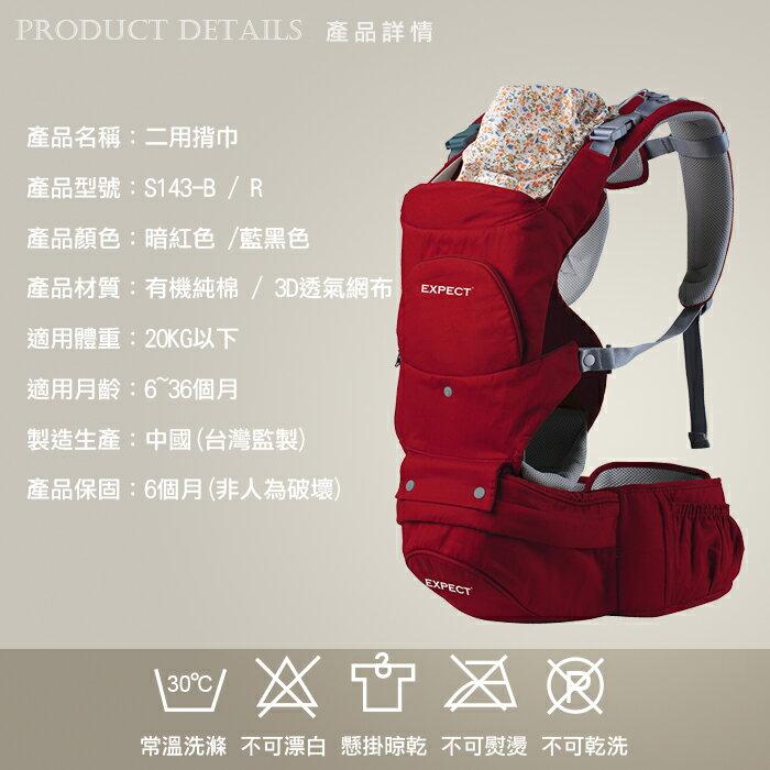 『121婦嬰用品館』傳佳知寶 expect 二用揹巾 -紅色 5