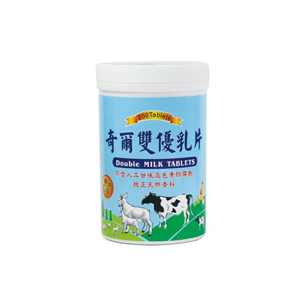 【醫康生活家】奇爾羊乳鈣片(200片/綜合口味)