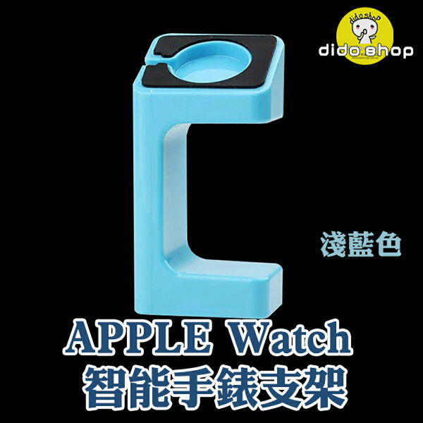 Apple Watch Smart Watch 蘋果 智能手錶支架 CX001