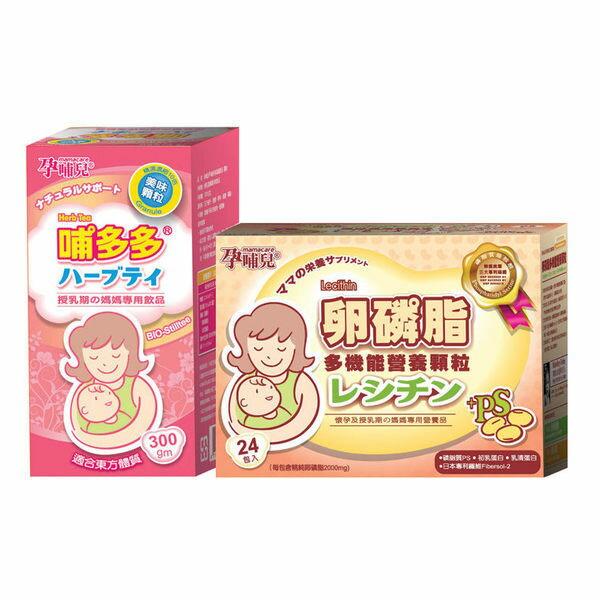 【孕哺兒®】 哺多多顆粒 (300gm/盒)+卵磷脂顆粒 (24包/盒) - 限時優惠好康折扣
