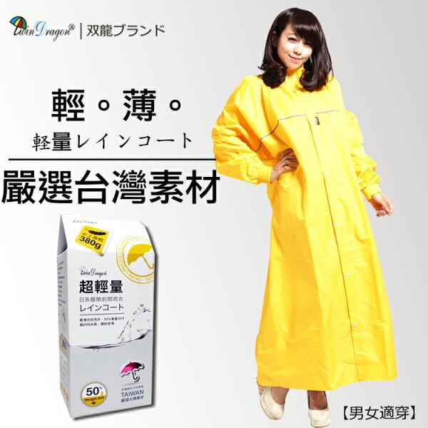 【雙龍牌】台灣素材。雙龍牌超輕量日系極簡前開式雨衣(亮黃下標區)/反光條/雨帽/側邊調整腰身設計/ EU4074
