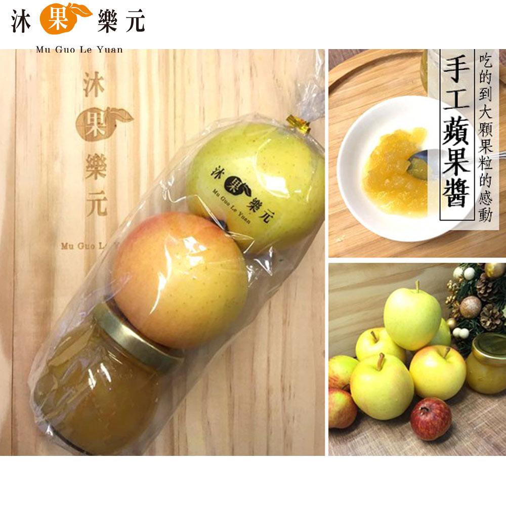 ~沐果樂元~~暖冬蘋安2入果醬禮~  toki水蜜桃蘋果 x 梨山無毒蜜蘋果の 大顆果粒