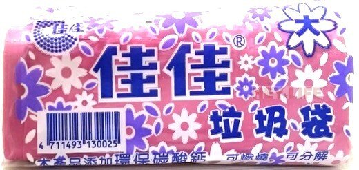 【HEYLIFE優質生活家】260克垃圾袋 大  塑膠袋 垃圾袋 台灣製造 品質保證
