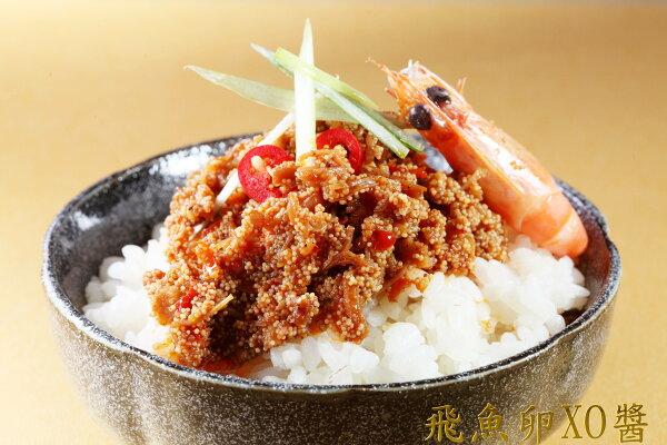 【菊之鱻】飛魚卵XO醬 (280g)