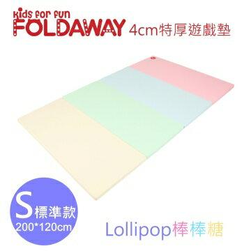 韓國 【FoldaWay】4cm特厚遊戲地墊(S)(標準款)(200x120x4cm)(6色) 2