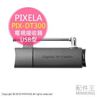 【配件王】現貨 PIXELA PIX-DT300 USB型 電視接收器 電視棒 Windows Android 對應