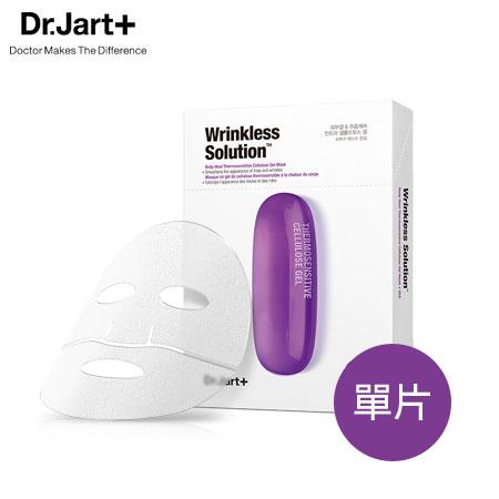 韓國 Dr.Jart+ 錦囊妙劑抗皺面膜 單片入 1PCS 28g 面膜【B062182】