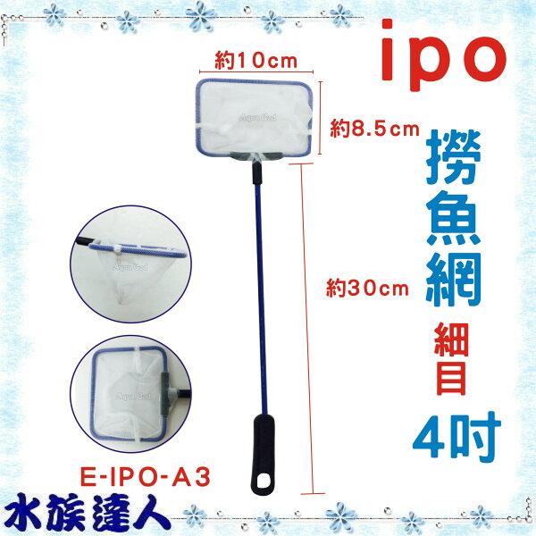 【水族達人】《ipo 撈魚網(細目)4吋 E-IPO-A4》撈魚網  網子 養魚必備品!