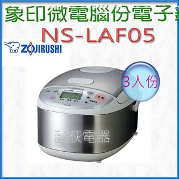 【象印~蘆荻電器】全新3人份【象印迷你微電腦電子鍋】NS-LAF05另售NS-WAF10.NS-WAF18.NS-TSF10.NS-TSF18.NS-ZDF10.NS-ZDF18.NL-AAF10.NL-AAF18.NS-YSF10.NS-YSF18