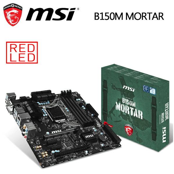 【MSI微星】B150M MORTAR 主機板(DDR4主機板)