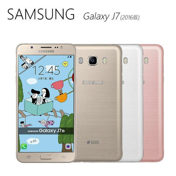 SAMSUNG GALAXY J7(2016)4G雙卡手機~送9H鋼化玻璃貼+專用皮套+5200mAh移動電源