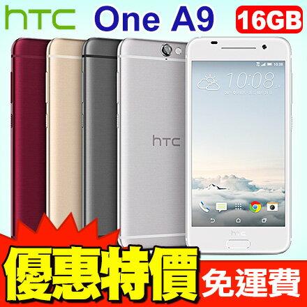 HTC One A9 16GB LTE 4G 中階16G智慧型手機 免運費