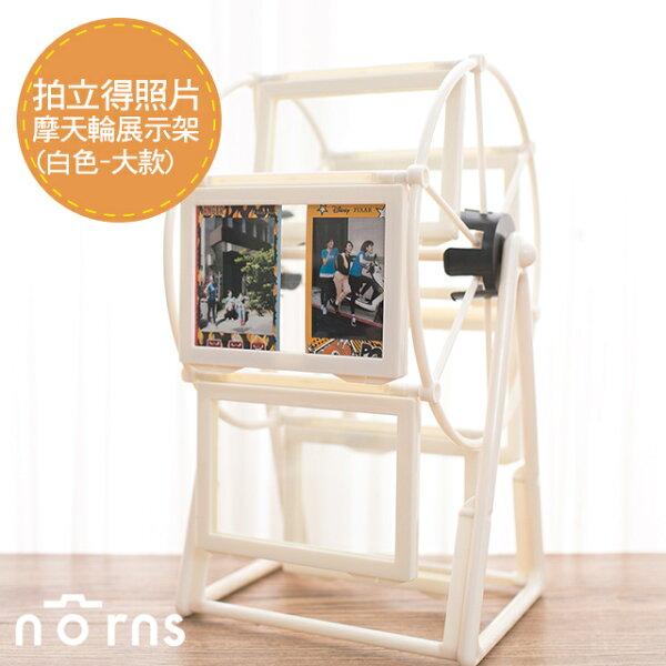 NORNS 【拍立得照片摩天輪展示架(白色-大款)】相本 相框 禮物 富士mini7s 8 25 50S 拍立得底片專用