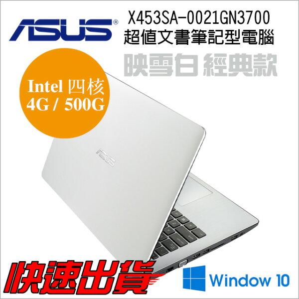 只剩一周結帳折800!【ASUS 華碩】 14吋映雪白4核心筆記型電腦超值文書機 含原廠滑鼠和筆電提包(500GB/4G/Win10) X453SA-0021GN3700