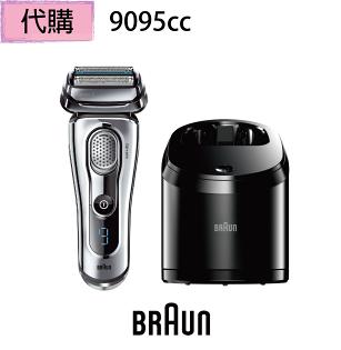 【現貨供應   型男必備】【BRAUN】百靈 9系列音波電鬍刀 刮鬍刀 9095cc  (代購)