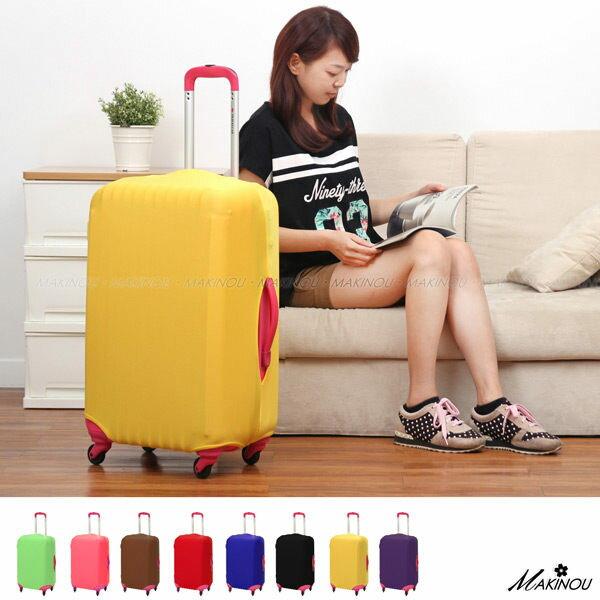 日本MAKINOU 行李箱套|S號行李箱彈力防塵保護套-純色款|保護罩 防塵套