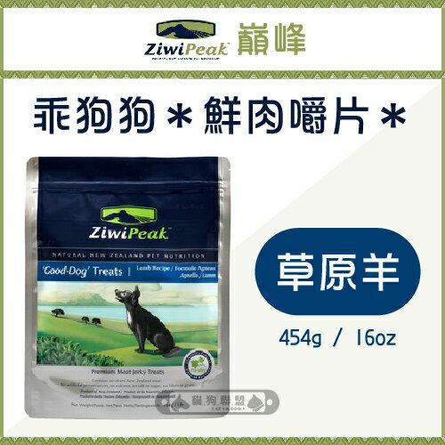+貓狗樂園+ ZiwiPeak巔峰【乖狗狗。鮮肉嚼片。草原羊。16oz】640元 - 限時優惠好康折扣