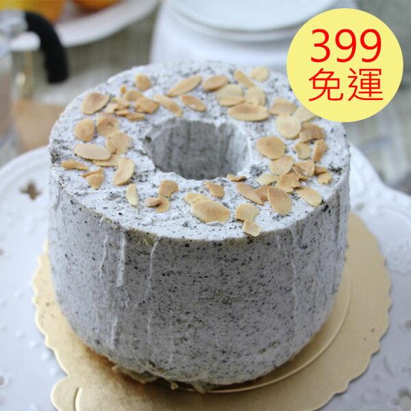 【免運】Sunny Ann 黑芝麻戚風蛋糕 獨特風味 黑芝麻鮮奶油 (六吋)