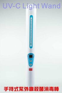 ◎相機專家◎ UV-LIFE UV-C Light Wand 手持式 紫外線 殺菌 消毒棒 鏡頭 單眼 公司貨