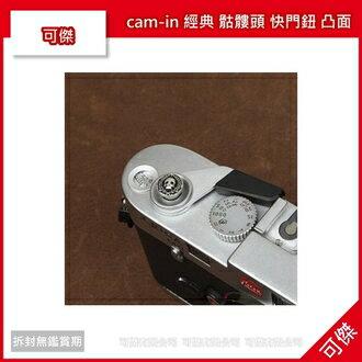 可傑 cam-in 經典 骷髏頭 快門鈕 凸面 CAM9111 fujifilm X10 X100 X-PRO1 XE1 X20 X100s 底片機