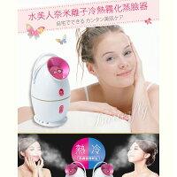 美容家電到【美致生活館】水美人--奈米離子冷熱霧化蒸臉器-蒸口鼻器 MJ-T066