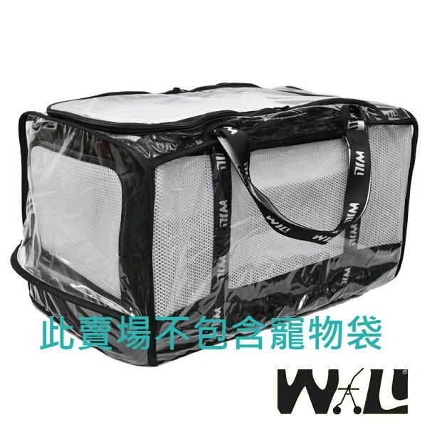 【WILL設計+寵物用品】WB-03系列專用防風雨罩