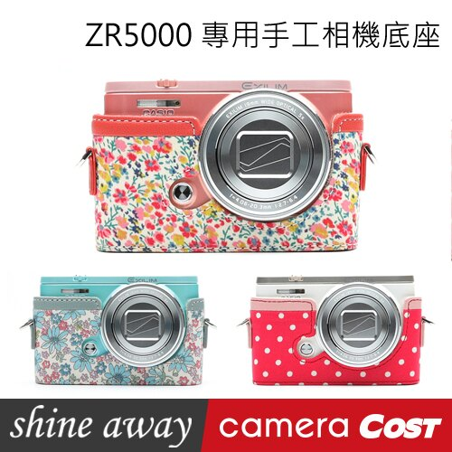 Shine away ★CASIO ZR5000 專用相機底座★ 皮套 底座 手工製 多種花色 - 限時優惠好康折扣
