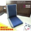 【台客嚴選】和室椅 電腦椅 坐墊 《簡約日式輕巧舒適和室椅 高週波藍格》