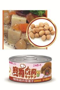♥WaWa♥寵物廚房罐頭-慢燉雞肉雪蓮子-120g(8入)