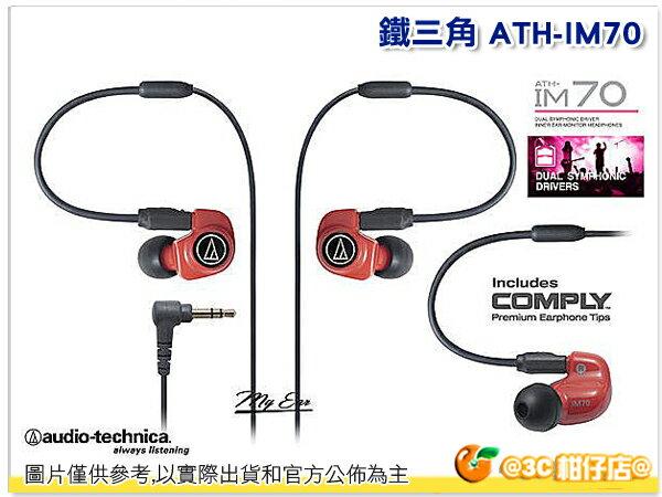 鐵三角 ATH-IM70 雙動圈耳塞式耳機 監聽耳機 高密閉性 公司貨保固一年