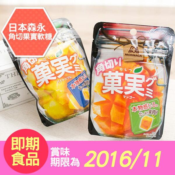 NORNS ※即期品↘5折【日本森永角切果實軟糖】Morinaga芒果/鳳梨 水果糖果