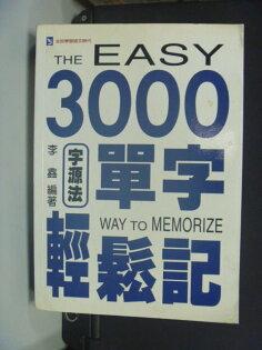 【書寶二手書T9/語言學習_MLY】3000單字輕鬆記:字源法_原價380_李鑫