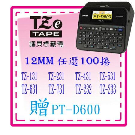 PT-D600標籤機 0 元 + brother 12mm 護貝標籤帶 100捲 (規格任選)