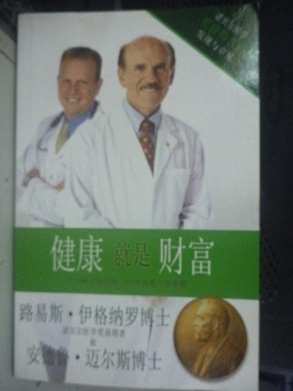 ~書寶 書T2/養生_IOM~健康就是財富: 十種強力營養素_路易斯.伊格納羅_ 書
