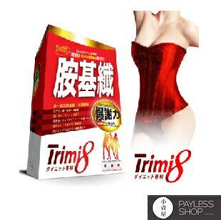 【小資屋】Trimi8 胺基纖(150粒) 送健康方法及食譜 效期:2017.12.2