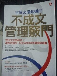 【書寶二手書T1/財經企管_JRN】主管必需知道的不成文辦理竅門 _若松義人