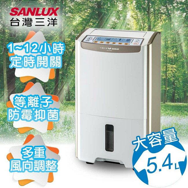 台灣三洋10.5L微電腦除濕機