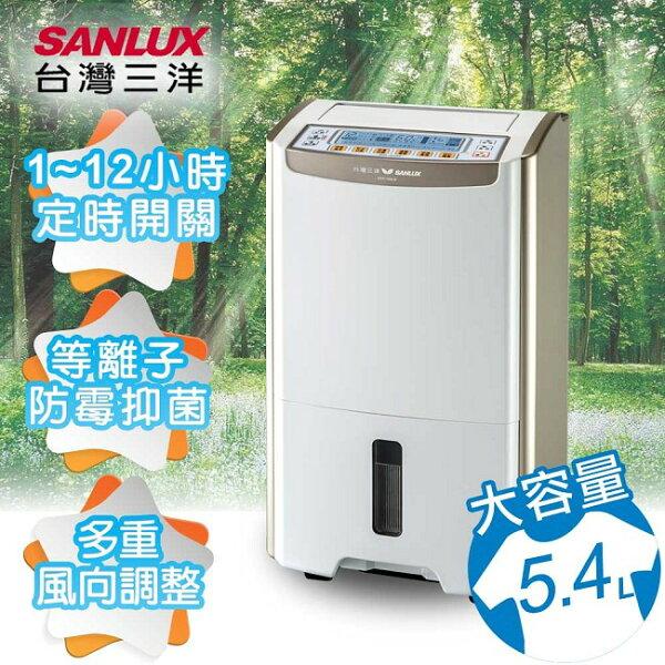 【SANLUX台灣三洋】10.5公升大容量微電腦除濕機/SDH-105LD