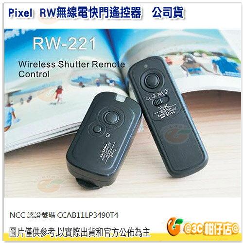免運 品色 Pixel RW-221 L1 無線快門遙控器 公司貨 RW221 連拍 B快門 生態攝影 夜間攝影 運動攝影 Panasonic GH4 GX7